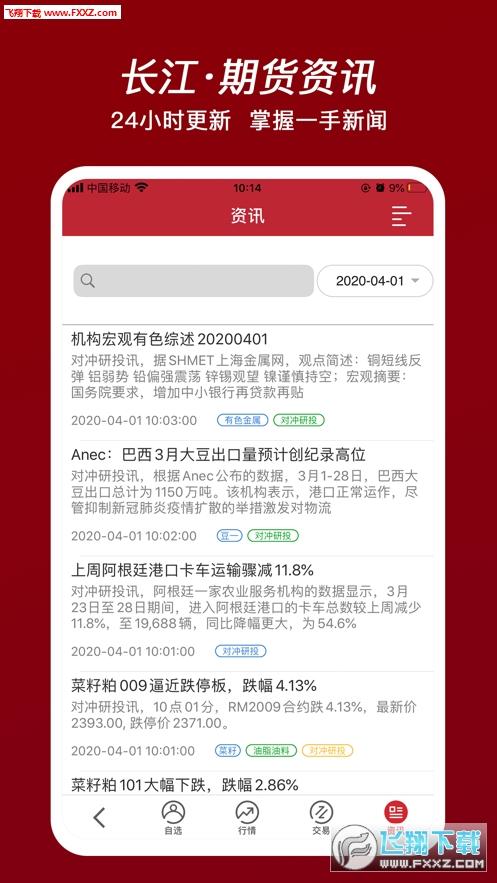 长江期货交易通app官方版