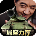 我的坦克我的团手游礼包版9.3.1福利版