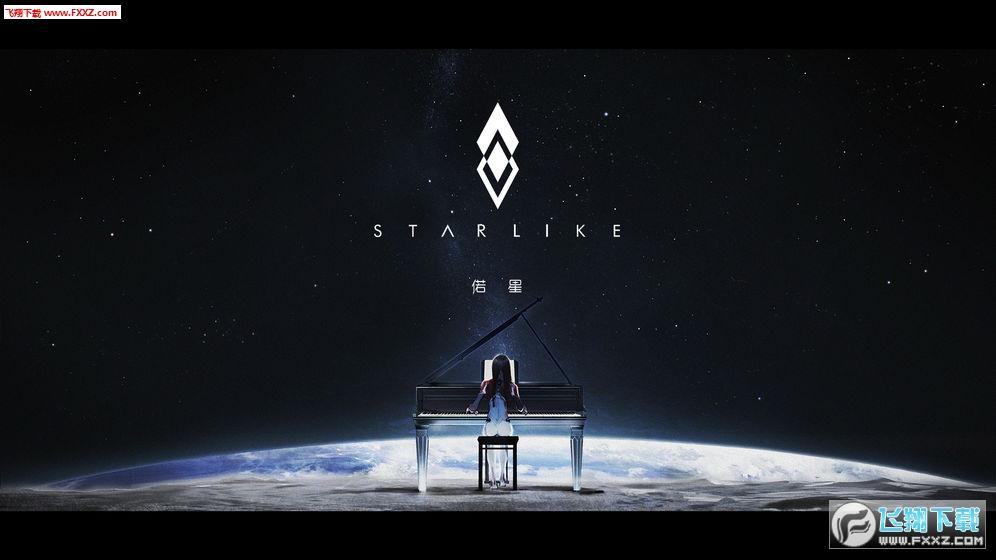 偌星starlike内购破解版v1.0修改版截图4
