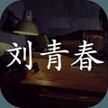 刘青春安卓版v1.0完整版