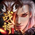 战诗安卓游戏2.0.0手机版