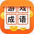 猜成语赢大奖综合赚钱软件1.3.4福利版