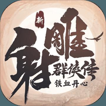新射雕群侠传之铁血丹心官网v1.0.1