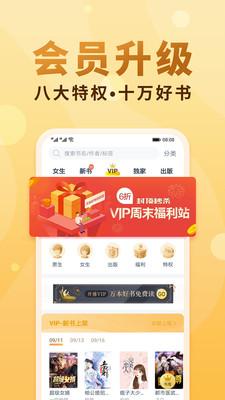 2020最新海棠文学城共享帐号1.43.1.771免费版截图0