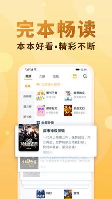 2020最新海棠文学城共享帐号1.43.1.771免费版截图1