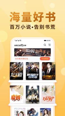2020最新海棠文学城共享帐号1.43.1.771免费版截图2