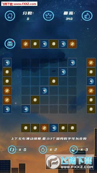 星空合数最新版1.0测试版截图2