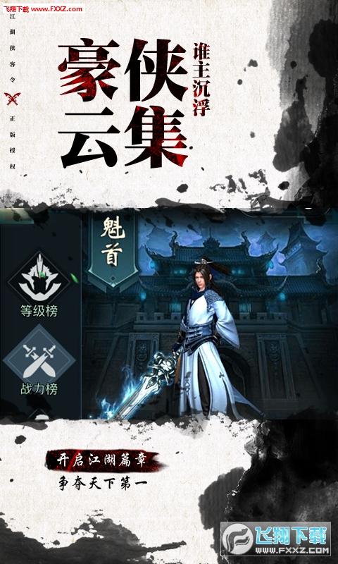 江湖侠客令送vip18特权版1.0截图2