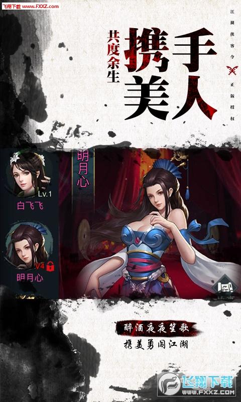 江湖侠客令送vip18特权版1.0截图1