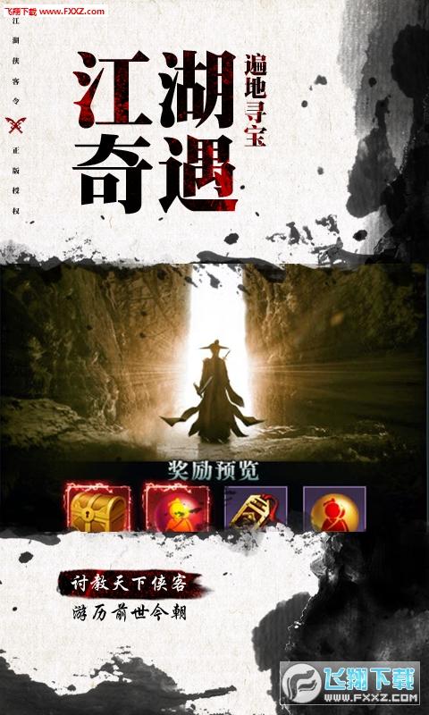 江湖侠客令首充5倍BT版1.0截图3