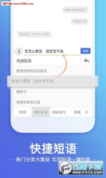 抖音反向问号输入软件v10.11手机版截图1