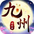 九州踏歌行人气游戏2.9.0正式版
