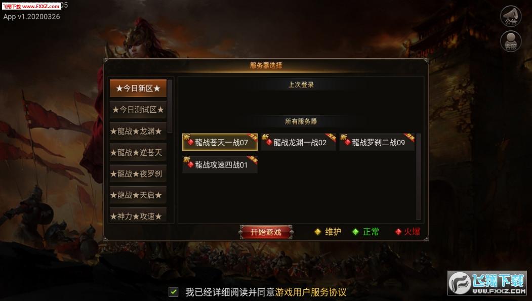 龙战神途手游版1.0截图0