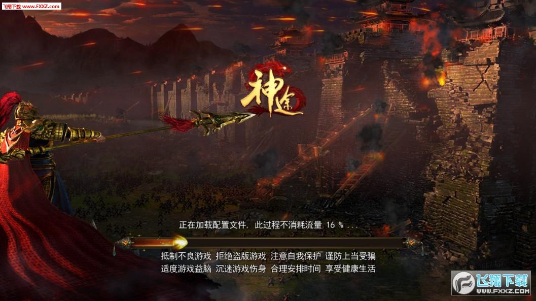 龙战神途手游版1.0截图1
