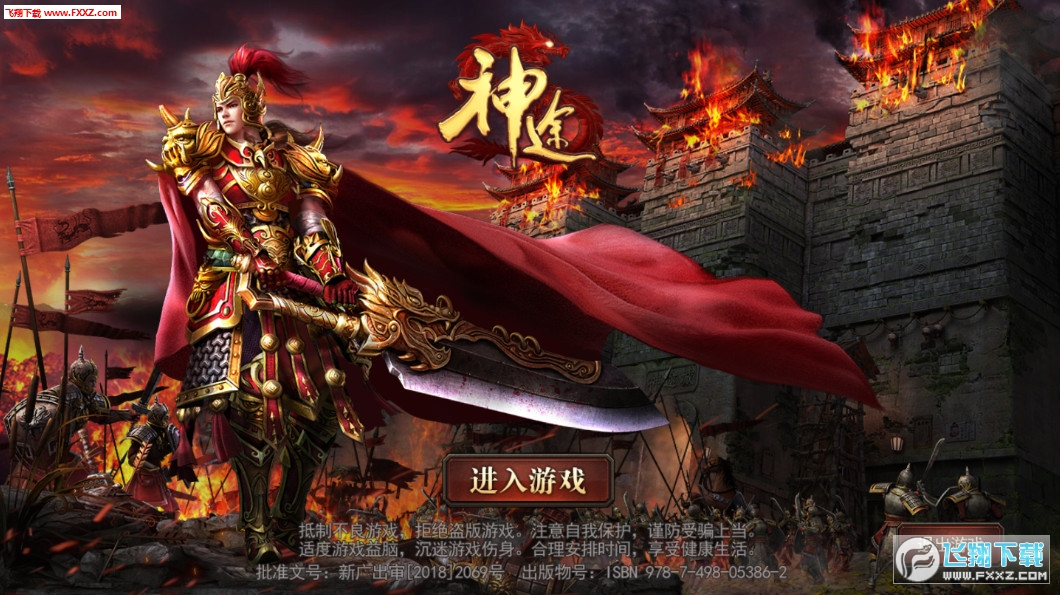 龙战神途手游版1.0截图2