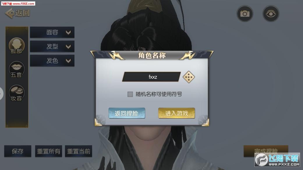 天盛秦歌上线送vip18版0.0.1截图2