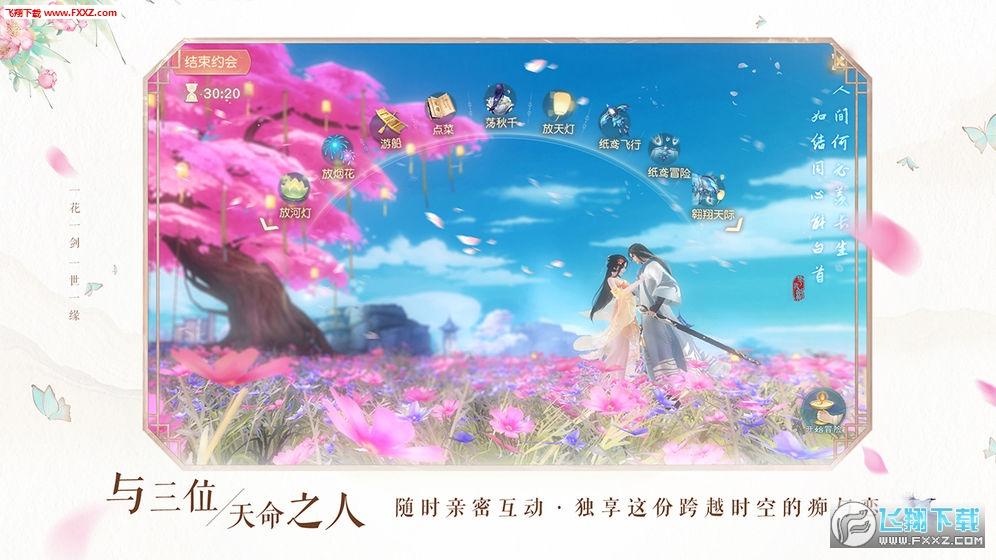 花与剑最新网易官方版v1.0.43.1截图1