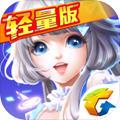 QQ炫舞手游轻量版最新版v3.3.2