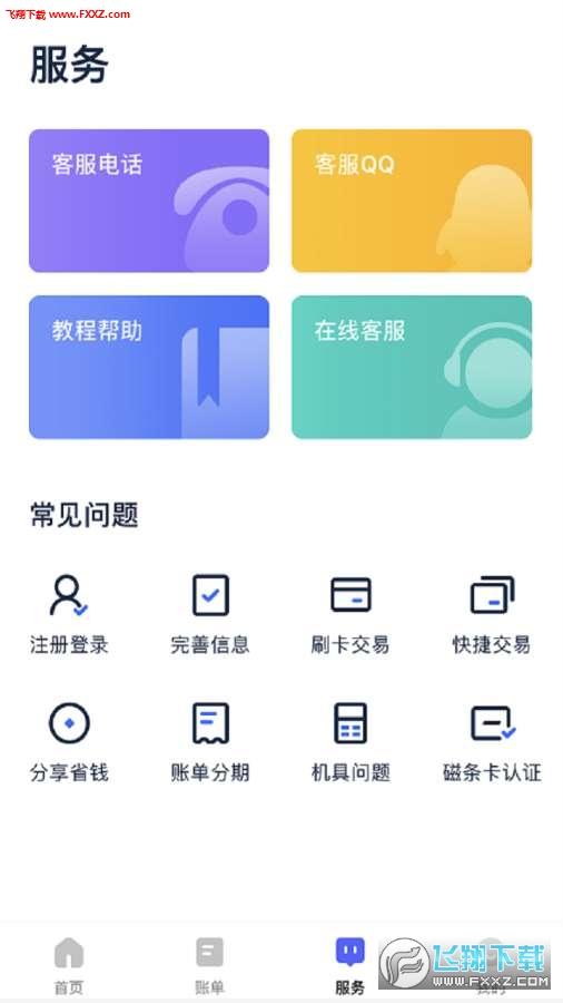 乐刷乐享版app1.4.7(003)截图3