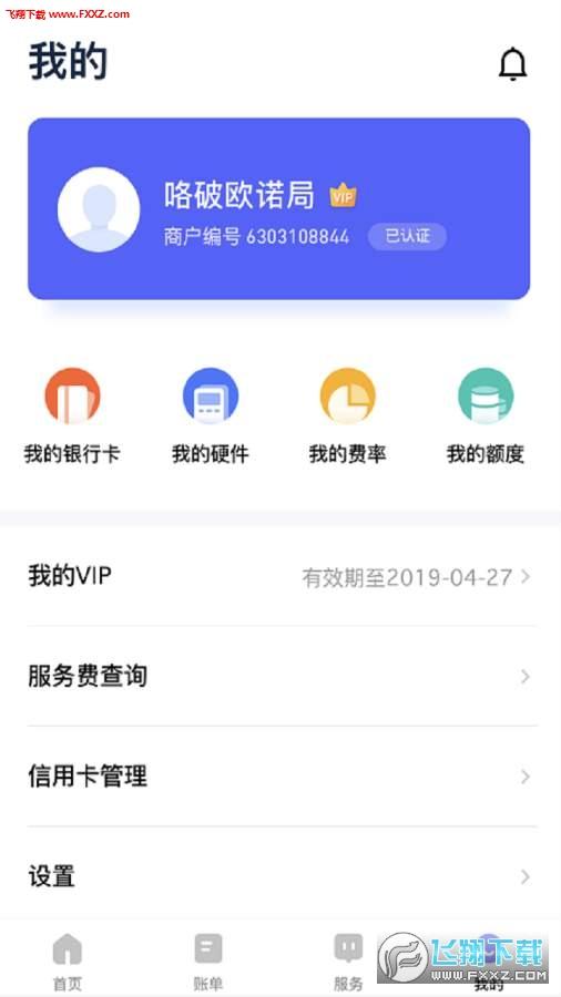 乐刷乐享版app1.4.7(003)截图2