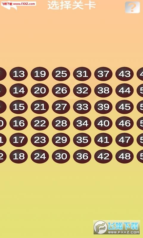 数字2的逆袭最新版4.0截图0