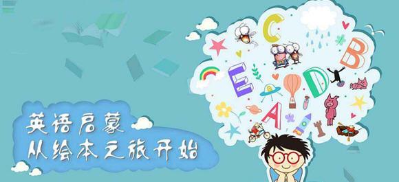 英语绘本app_学英语绘本app推荐_儿童学英语绘本app