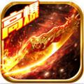 龙之屠神无限元宝版1.0变态版
