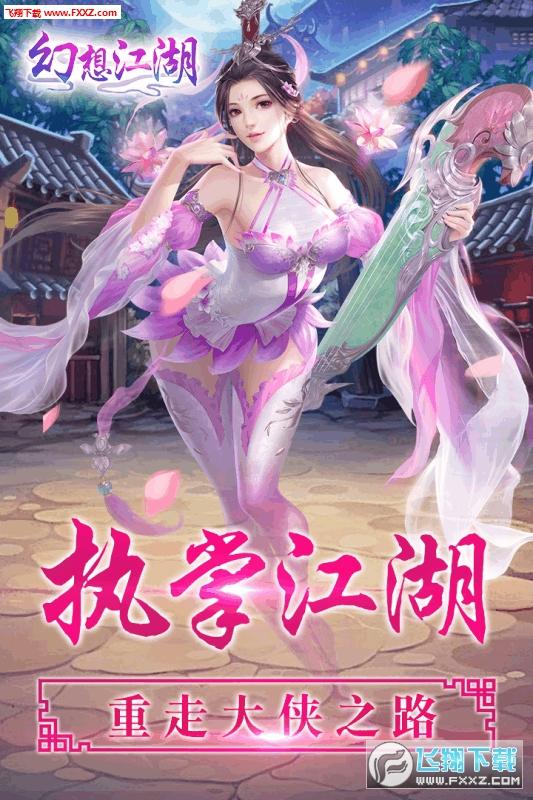 幻想江湖手游礼包版1.1.4礼包兑换码版截图2