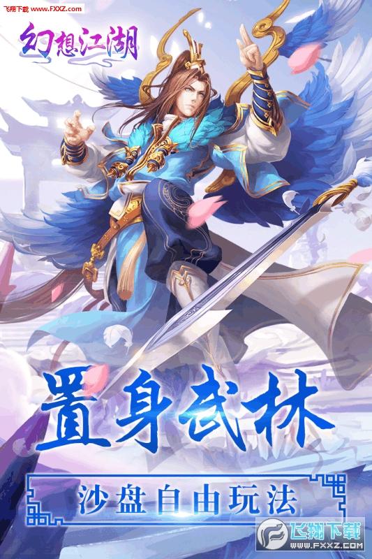 幻想江湖手游礼包版1.1.4礼包兑换码版截图3