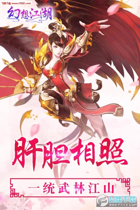 幻想江湖手游礼包版1.1.4礼包兑换码版截图0