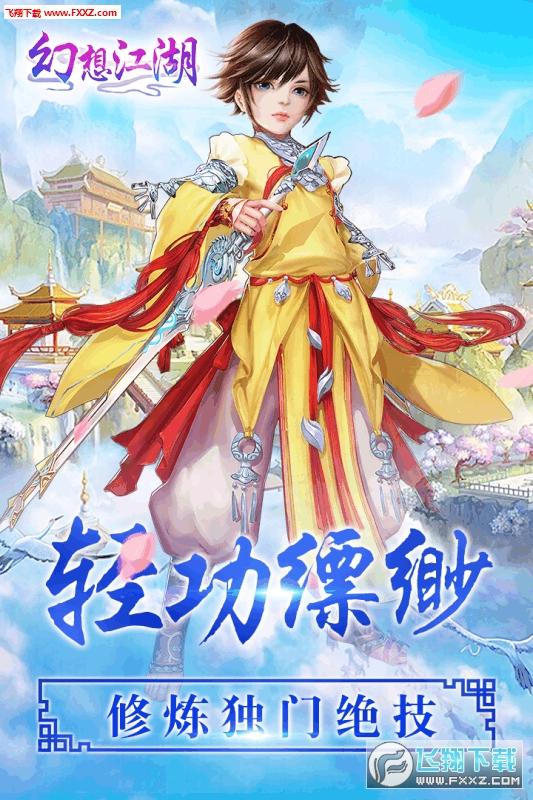 幻想江湖手游礼包版1.1.4礼包兑换码版截图1
