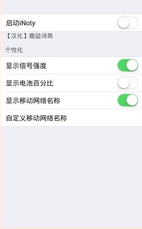 2020最新安卓仿iOS11状态栏apk3.0免费版截图1