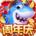哥哥捕鱼赢话费红包版手游v2.0.0.0最新版