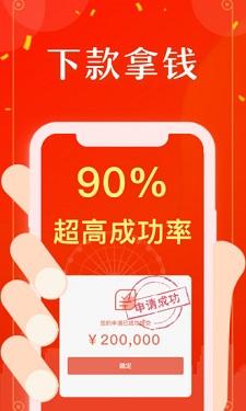 景晨小额贷款软件1.0手机版截图0