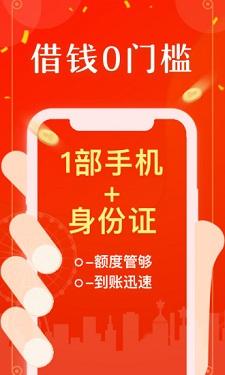 景晨小额贷款软件1.0手机版截图2