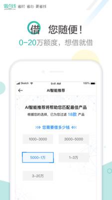 海控小贷信用贷款app1.0截图2