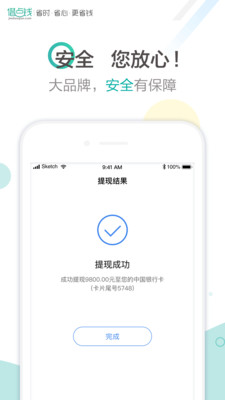 海控小贷信用贷款app1.0截图1