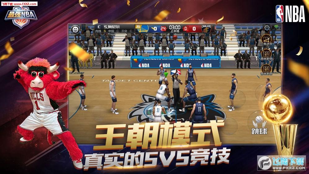 最强NBA破解版无限点卷版v1.22.331内购版截图0