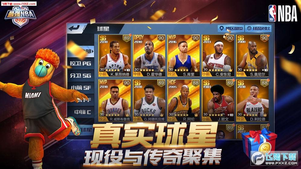最强NBA破解版无限点卷版v1.22.331内购版截图1