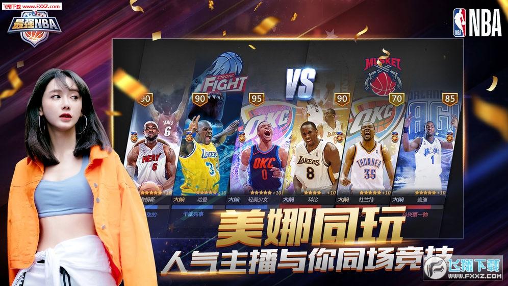 最强NBA破解版无限点卷版v1.22.331内购版截图3