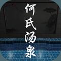 孙美琪疑案手游何氏汤泉v1.0.0最新版