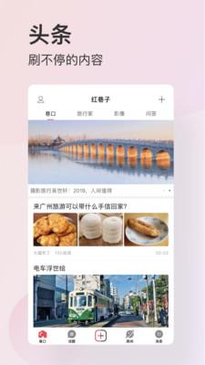 红巷子种草社区app1.1.0最新版截图2