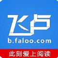 2020最新飞卢小说vip免费账号5.2.7免费版