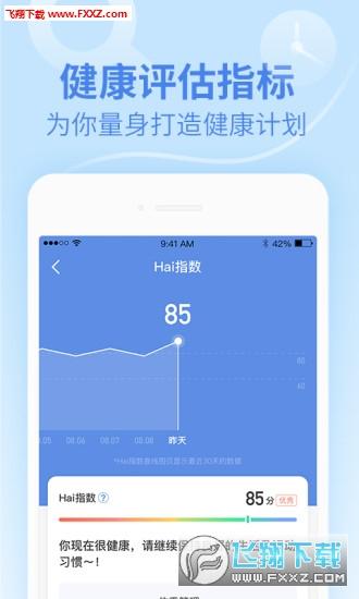 乐心健康走路送智能手环v1.0官方版截图0