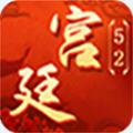 52宫廷语音聊天赚钱app1.0.0分红版