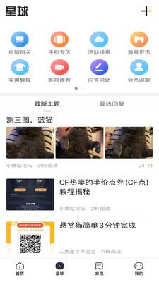 小嘀咕app安卓版v2.1.1最新版截图2