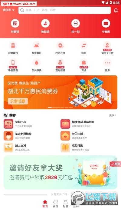 云闪付抢千万优惠券appv5.0.3官方版截图2