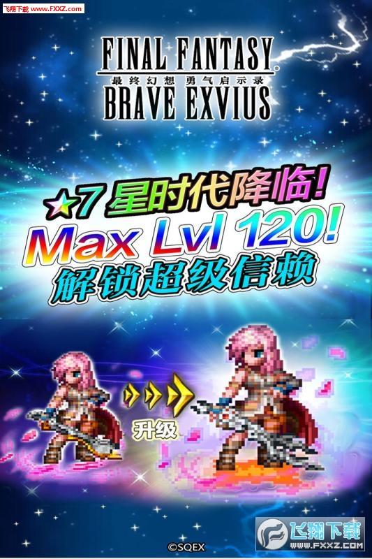 最终幻想勇气启示录七星版本2.1.000全新版截图2
