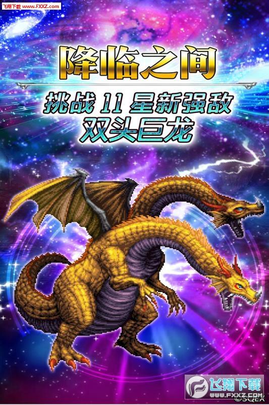 最终幻想勇气启示录七星版本2.1.000全新版截图3