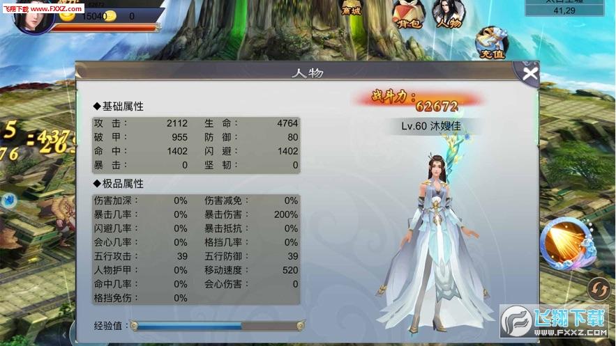 九州天空纪手游iOS版1.0截图0